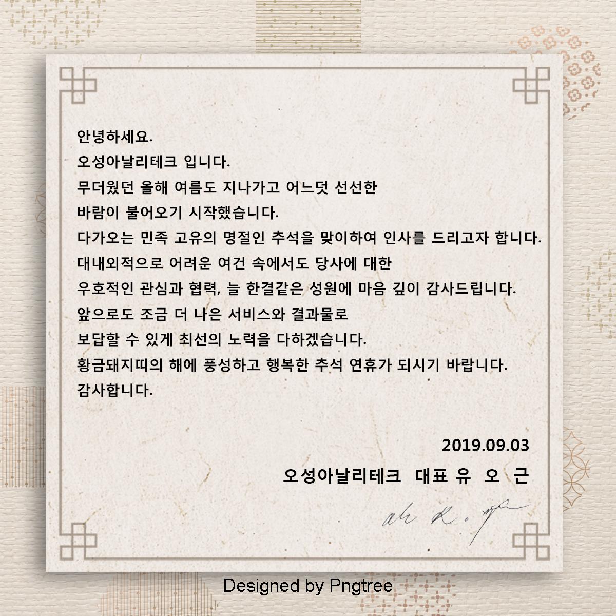 명절인사_1.png